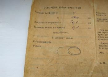 Штангенциркуль ШЦ 0-500   1961 года.