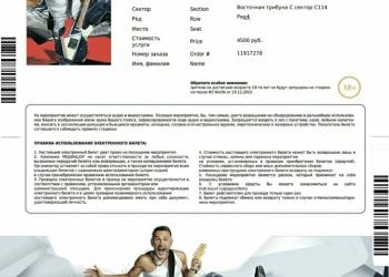Билеты на группу Ленинград