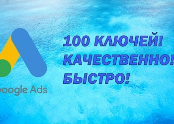 Качественная настройка Google Ads + КМС