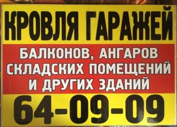 Кровля Гаражей, Квартир, Балконов