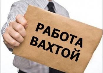 Персонал для работы Вахтовым методом Москва и МО.