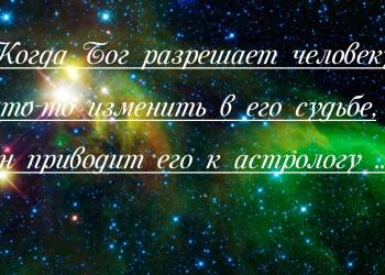 Консультация Астролога-психолога