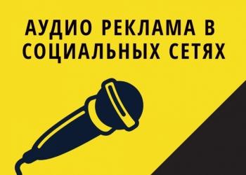 Аудиореклама в соц.сетях VKontakte и Odnoklassniki