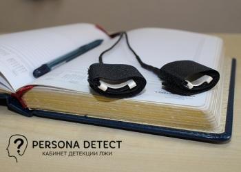 Проверки на полиграфе (детекторе лжи)