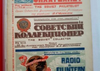 Советский коллекционер  1927 год..Редкий