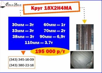Распродажа кругов сталь 18Х2Н4МА