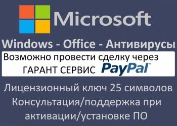 Windows 10 Pro Windows 7 Pro Office 2016 2019 ключ