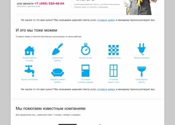 Создание прибыльного сайта с гарантией под ключ.