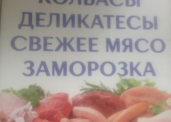 В продаже свинина, баранина.