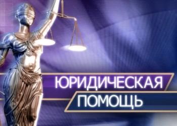 Юридическая помощь. Реструктуризация. Рефинансирование