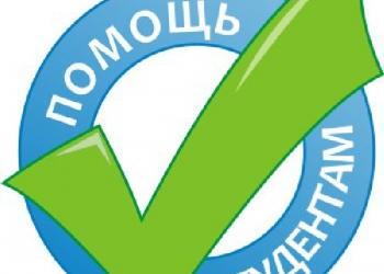 Консультации студентов по учебным работам в Москве
