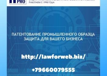 Патентование изобретений. Регистрация товарных знаков в России и за рубежом.