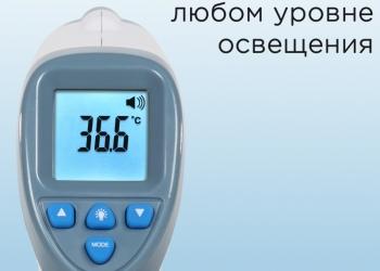 Бесконтактные инфакрасные термометры с РУ