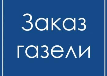 Заказ газели в Перми