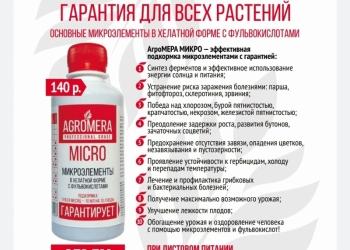 AGROMERA MICRO 250 мл  микроэлементы в хелатной форме