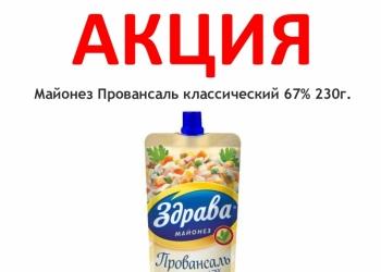 Новый Продуктовый Магазин ЕДА г.Киров