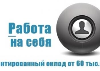 Работа на себя. Гарантированная з\п от 60 тыс.руб.
