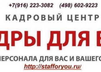 Экспресс-подбор персонала в Москве и Московской области