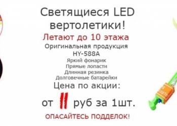 Светящийся вертолетики