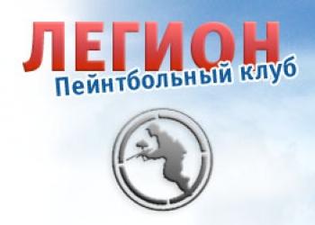 Пейнтбольный клуб «Легион» Брянск: развлечения и отдых