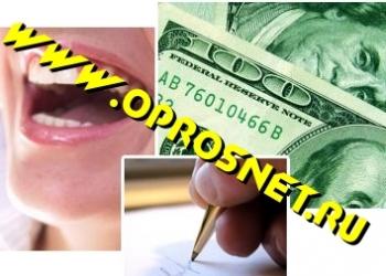 Оплачиваемые опросы - работа на дому в интернете