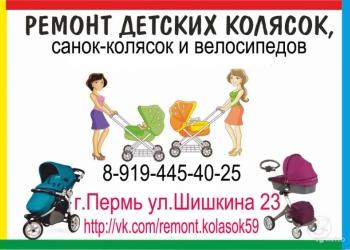 Запчасти для колясок по низким ценам со склада в Перми продаю оптом и в розницу,