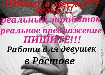 Работа для девушек в Ростове