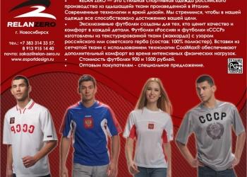 Футболки СССР и футболки Россия  Relan Zero. Интернет-магазин.