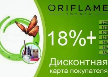 Косметика Орифлейм со скидкой 18%. Бесплатная регистрация!
