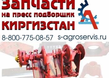 Пресс подборщик тюковый киргизстан