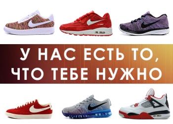 Кроссовки Nike Jordan Converse бесплатная доставка, подарки.