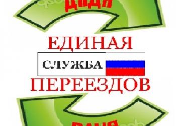 Такси грузовое в Красноярске.272-98-06