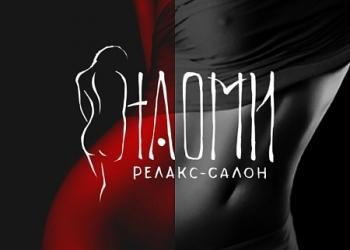 Массажный салон Наоми - Эротический массаж в Симферополе
