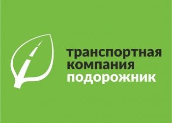 Транспортные услуги в Москве и МО