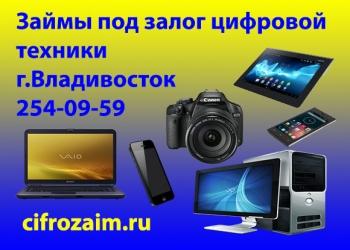 Срочный кредит под залог цифровой техники во Владивостоке