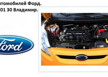 Ремонт автомобилей Форд.
