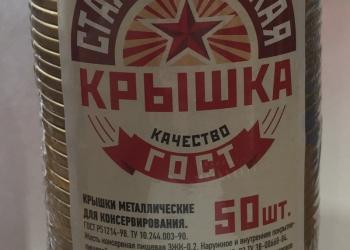 Сталинградская крышка для консервирования СКО 1-82.