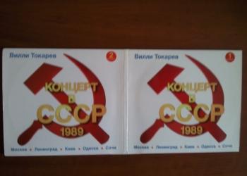 Продам CD-Диски Токарев Вилли - Концерт в СССР 1989 (2CD)