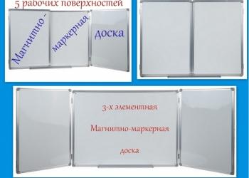 Магнитно-маркерная доска с 5 поверхностями