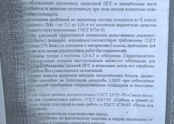 Карьер ПГС. Лицензия до 2029 года