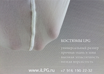 LPG аппараты, LPG оборудование, Костюмы LPG. Оригинальное оборудование LPG на га