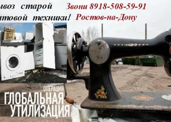Доска объявлений по ростову домработница вакансии частные объявления москва на авито