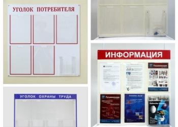 Информационный стенд - помощник в бизнесе