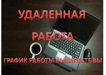 Менеджер онлайн-офиса