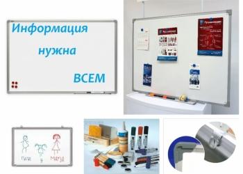 Магнитно-маркерная доска, разные размеры. Доставка