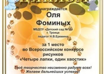 Всероссийские интернет-конкурсы рисунков, поделок фотографий