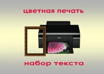 Цветная печать документов, фото, набор текста