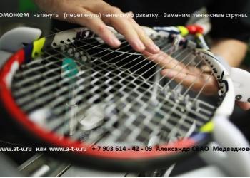 Теннисный стрингер. Замена теннисных струн.