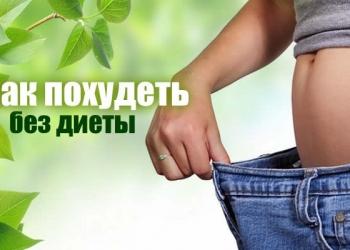 Похудеть без диет!