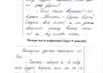Обучение правильному и красивому письму